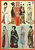 昭和の結婚 (らんぷの本)