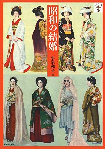 昭和の結婚