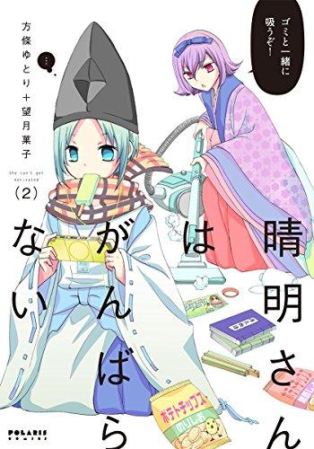 晴明さんはがんばらない(2) (ポラリスCOMICS)