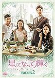 星になって輝く DVD-BOX2 -