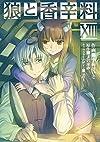 狼と香辛料 (13) (電撃コミックス)