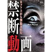 Not Found -ネット上から削除された禁断動画- [DVD]