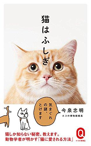 猫はふしぎ (イースト新書Q)