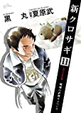 新クロサギ 11 (ビッグ コミックス)