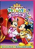 ミッキーマウス クラブハウス/ミニーレラ [DVD]