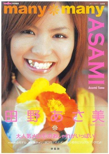 many many ASAMI (Melon visual book)