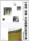 改訂 森林・林業・木材産業の将来予測