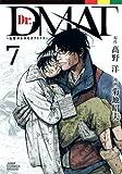 Dr.DMAT〜瓦礫の下のヒポクラテス〜 7 (ジャンプコミックスデラックス)