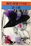 海星・河童―少年小説 (1978年)