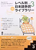 Japanese Graded Readers Level 3 Vol 3 with CD