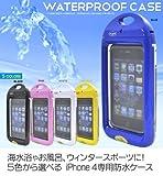 オウルテック iPhone4/4S専用防水ケース ホワイト WM-466WH