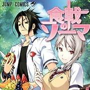 食戟のソーマ 6 (ジャンプコミックス)