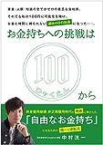 お金持ちへの挑戦は100円から
