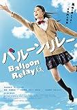 バルーンリレー [DVD]
