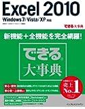 できる大事典 Excel 2010 Windows 7/Vista/XP対応