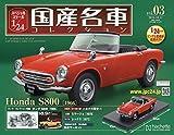 スペシャルスケール1/24国産名車(3) 2016年 10/11 号 [雑誌]