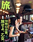 旅 2008年 12月号 [雑誌]