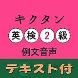 キクタン英検2級 例文音声【英単語+例文テキストデータ付】(アルク) [ダウンロード]