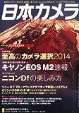 日本カメラ 2014年 01月号 [雑誌]