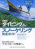 317 地球の歩き方 リゾート 世界のダイビング&スノーケリング完全ガイド 地球の潜り方 (地球の歩き方リゾート)