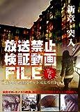 放送禁止検証動画FILE Vol.6 日本不思議スポット巡礼の旅 [DVD]