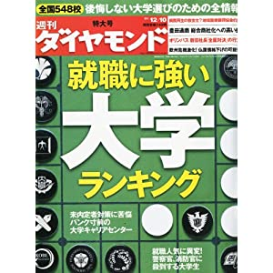 週刊 ダイヤモンド 2011年 12/10号 [雑誌]
