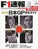F-1速報PLUS (プラス) VOL.34 2013年 10/21号 [雑誌]