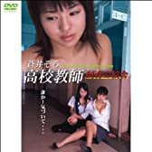 高校教師 飼育の校舎【蒼井そら初主演!】(1WeekDVD)