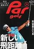 週刊 パーゴルフ 2013年 6/25号 [雑誌]