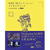 IGPX 3Dアニメーションメイキングブック (CG WORLD SPECIAL BOOK)
