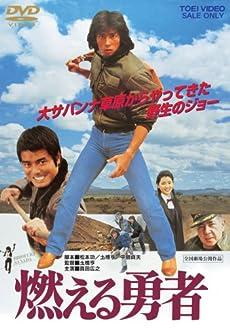 燃える勇者 [DVD]