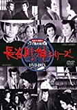 amazon.co.jp 長谷川伸シリーズ DVD-BOX