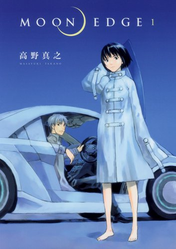 MOON EDGE(1) (ヤングジャンプコミックス) (ヤングジャンプコミックス・ウルトラ)