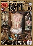 秘性 vol.10 (SANWA MOOK)