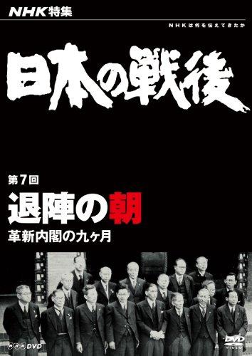 NHK特集 日本の戦後 第7回 退陣の朝 ~革新内閣の九ヶ月~ [DVD]
