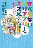 「すべらないバリアフリー」のススメ! ! (SUKUPARA SELECTION)