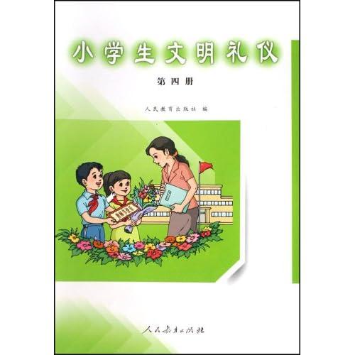 小学生文明礼仪(第4册)