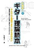 矢堀孝一のギター「理論」読本