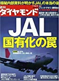 週刊 ダイヤモンド 2009年 11/7号