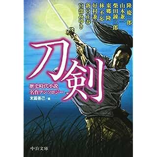 歴史時代小説名作アンソロジー 刀剣