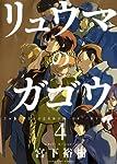 リュウマのガゴウ 4 (ヤングキングコミックス)