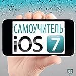 Samouchitel' iOS7 [iOS7 Guide] | Tim Shin