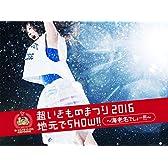 超いきものまつり2016 地元でSHOW!! ~海老名でしょー!!!~(初回生産限定盤) [Blu-ray]
