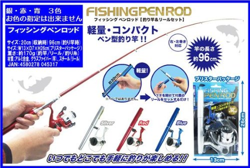 フィッシングペンロッド 【ペン型釣り竿&リールセット】 銀・赤・青でお色の指定は出来ません