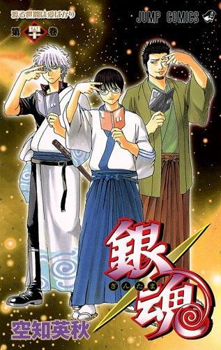銀魂―ぎんたま― 40 (ジャンプコミックス)