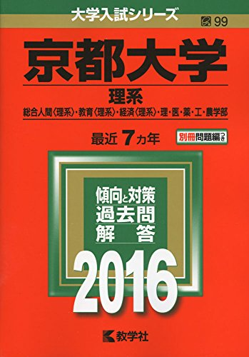 京都大学(理系) (2016年版大学入試シリーズ)