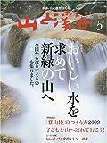 山と渓谷 2009年 05月号 [雑誌]