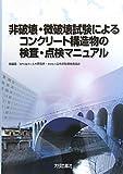 非破壊・微破壊試験によるコンクリート構造物の検査・点検マニュアル