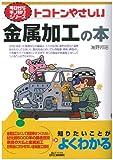 トコトンやさしい金属加工の本 (今日からモノ知りシリーズ)