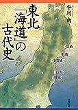 東北「海道」の古代史